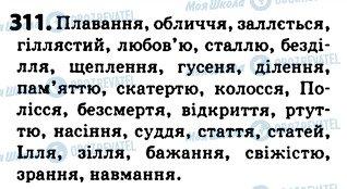 ГДЗ Українська мова 5 клас сторінка 311