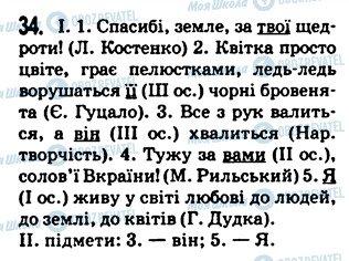 ГДЗ Українська мова 5 клас сторінка 34