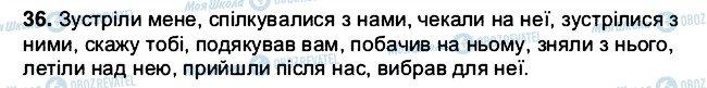 ГДЗ Українська мова 5 клас сторінка 36