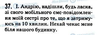 ГДЗ Українська мова 5 клас сторінка 37