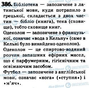 ГДЗ Українська мова 5 клас сторінка 386