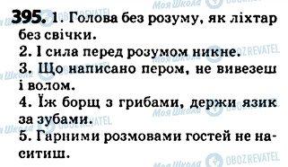 ГДЗ Українська мова 5 клас сторінка 395