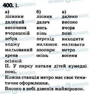 ГДЗ Українська мова 5 клас сторінка 400