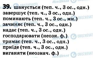 ГДЗ Українська мова 5 клас сторінка 39