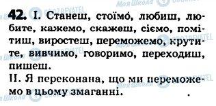 ГДЗ Українська мова 5 клас сторінка 42