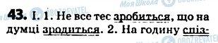 ГДЗ Українська мова 5 клас сторінка 43