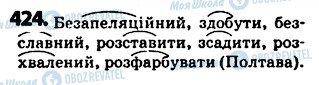 ГДЗ Українська мова 5 клас сторінка 424