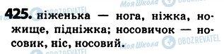 ГДЗ Українська мова 5 клас сторінка 425