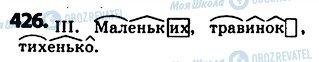 ГДЗ Українська мова 5 клас сторінка 426