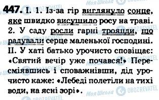 ГДЗ Укр мова 5 класс страница 447