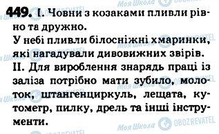 ГДЗ Українська мова 5 клас сторінка 449