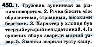 ГДЗ Укр мова 5 класс страница 450