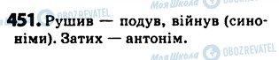 ГДЗ Укр мова 5 класс страница 451