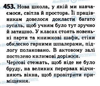 ГДЗ Укр мова 5 класс страница 453