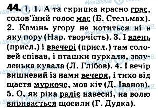 ГДЗ Укр мова 5 класс страница 44