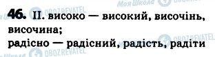 ГДЗ Укр мова 5 класс страница 46
