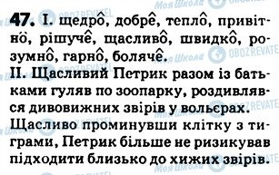 ГДЗ Українська мова 5 клас сторінка 47