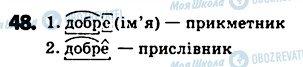 ГДЗ Укр мова 5 класс страница 48