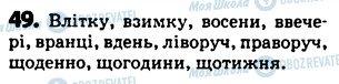 ГДЗ Укр мова 5 класс страница 49