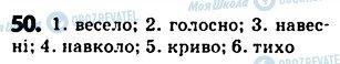 ГДЗ Українська мова 5 клас сторінка 50