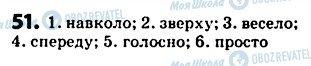 ГДЗ Українська мова 5 клас сторінка 51