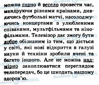 ГДЗ Укр мова 5 класс страница 52