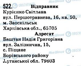 ГДЗ Українська мова 5 клас сторінка 522