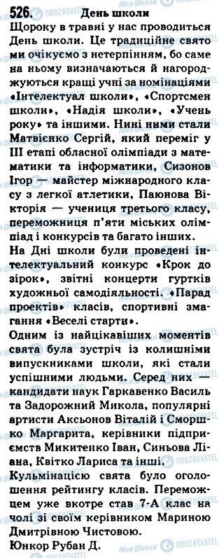 ГДЗ Укр мова 5 класс страница 526
