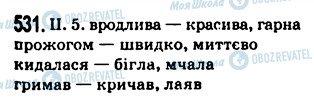 ГДЗ Українська мова 5 клас сторінка 531