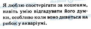 ГДЗ Українська мова 5 клас сторінка 535