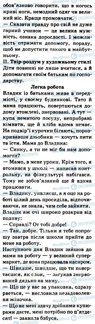 ГДЗ Українська мова 5 клас сторінка 542