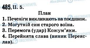 ГДЗ Українська мова 5 клас сторінка 485