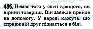 ГДЗ Українська мова 5 клас сторінка 486