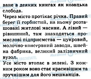 ГДЗ Українська мова 5 клас сторінка 490