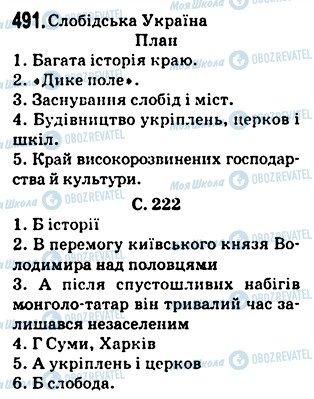 ГДЗ Укр мова 5 класс страница 491