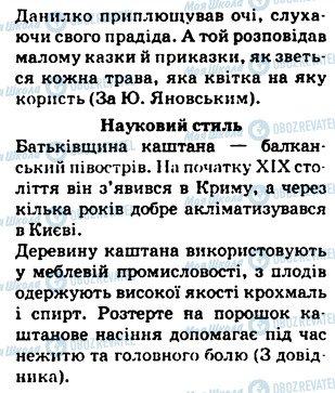 ГДЗ Українська мова 5 клас сторінка 500