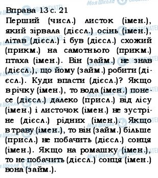 ГДЗ Укр мова 5 класс страница 13