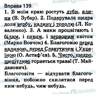 ГДЗ Українська мова 5 клас сторінка 139