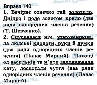 ГДЗ Українська мова 5 клас сторінка 140
