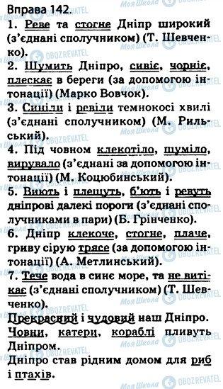 ГДЗ Українська мова 5 клас сторінка 142