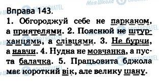 ГДЗ Укр мова 5 класс страница 143