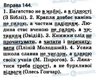 ГДЗ Українська мова 5 клас сторінка 144