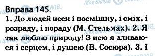 ГДЗ Українська мова 5 клас сторінка 145