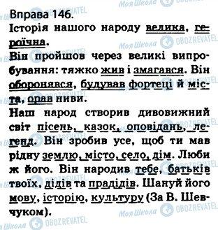 ГДЗ Українська мова 5 клас сторінка 146