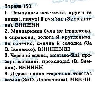 ГДЗ Українська мова 5 клас сторінка 150