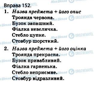 ГДЗ Укр мова 5 класс страница 152
