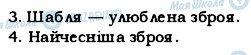 ГДЗ Українська мова 5 клас сторінка 155