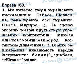 ГДЗ Українська мова 5 клас сторінка 160