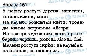 ГДЗ Укр мова 5 класс страница 161