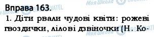 ГДЗ Укр мова 5 класс страница 163
